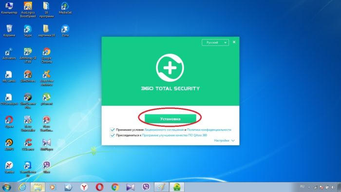 Устанавливаем бесплатный антивирус 360 Total Security в системе Виндовс 7