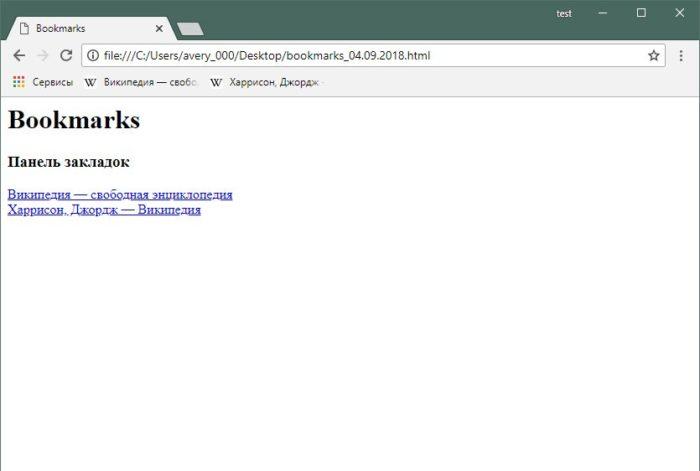 В браузере Гугл Хром, сохраненные страницы хранятся в обычном html-документе, который можно открыть в любом другом браузере