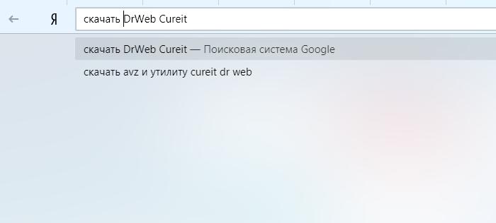 В любом браузере вводим в поле поиска запрос «скачать DrWeb Cureit», нажимаем «Enter»