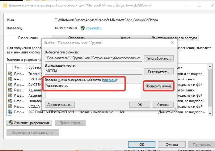 В поле «Введите имена объектов» вводим «Администраторы» или имя пользователя, жмем «Check Names» («Проверить имена»)