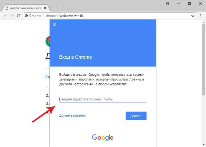 Вводим e-mail, который будет основным для синхронизации, жмем левым щелчком мышки по опции «Далее»