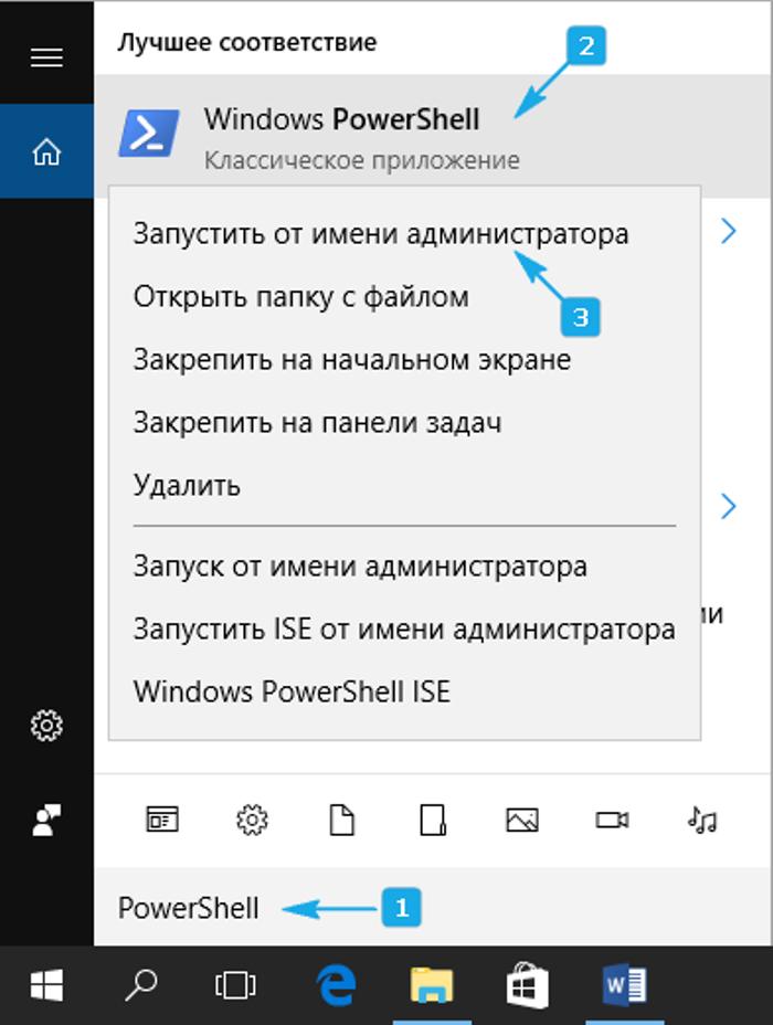 Вводим «powershell», щелкаем по программе Windows PowerShell правой кнопкой мышки, левой кнопкой щелкаем по пункту «Запуск от имени администратора»