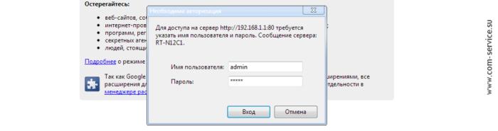 Вводим в строку браузера ip-адрес маршрутизатора, затем логи и пароль, щелкаем «Вход»