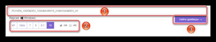 Выбираем параметры своей системы, нажимаем «Найти драйверы»