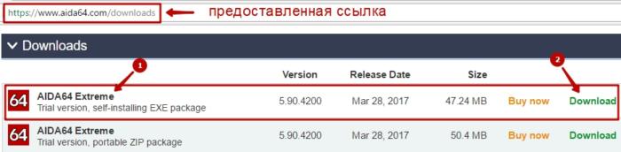 Выбираем подходящую для ОС версию, скачиваем программу, нажав «Download»