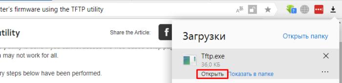 Запускаем скачанный файл Tftp.exe, щелкнув левой клавишей мыши по опции «Открыть»
