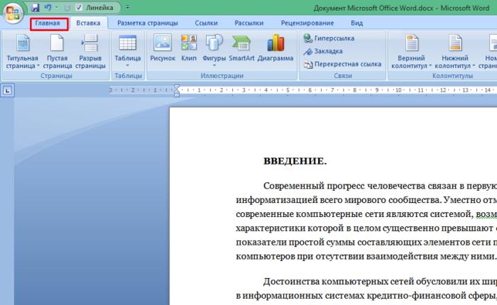 Чтобы отредактировать текст, переходим во вкладку «Главная»