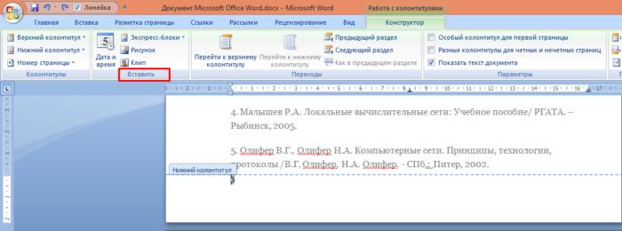 Для добавления дополнительных функций переходим в режиме конструктор в раздел «Вставить» выбираем подходящий вариант