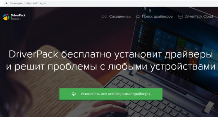 Интерфейс официального сайт утилиты DriverPack Solution