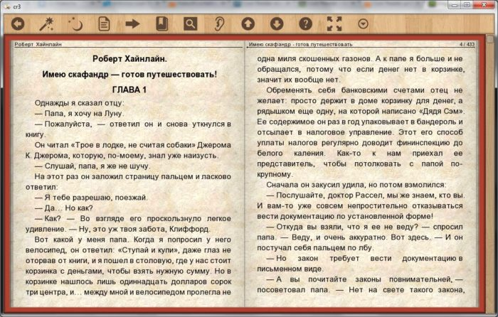 Интерфейс программы Cool Reader