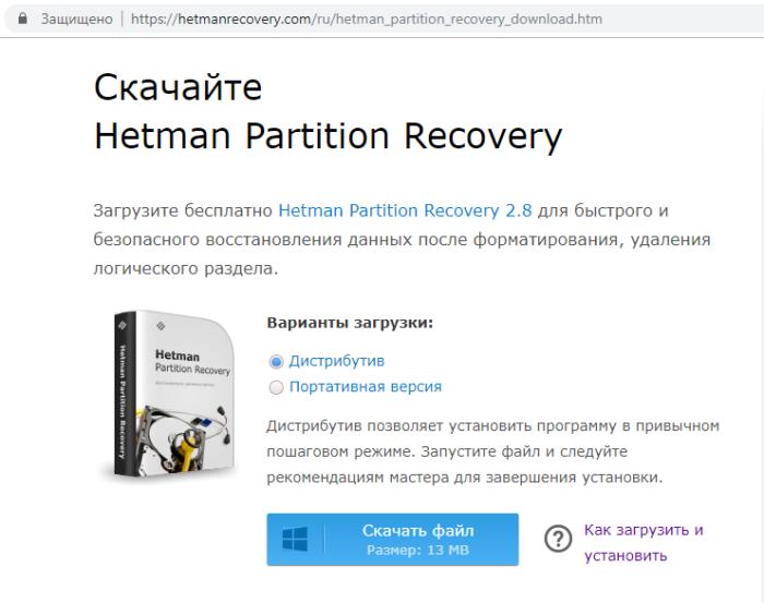 Использование утилиты Hetman PartitionRecovery реанимирует данные на практически полностью поврежденном носителе