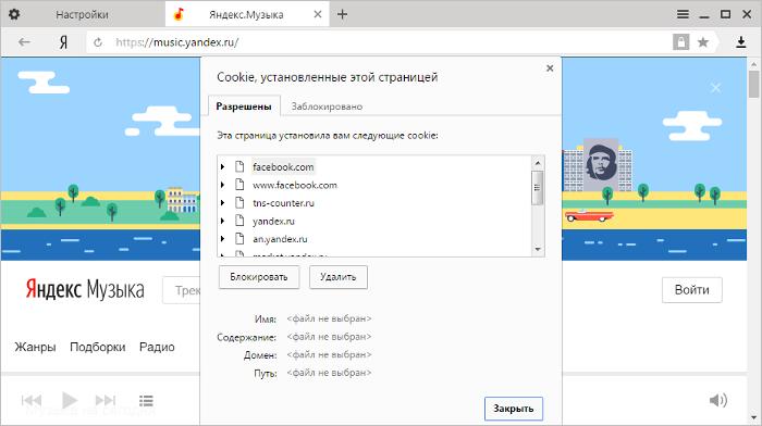 Яндекс браузер по умолчанию устанавливает разрешение файлов куки на некоторых сайтах