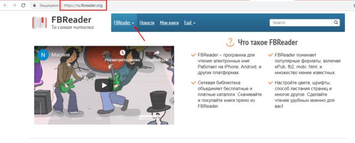 Кликаем левой кнопкой мышки на пункт в меню «FBReader»