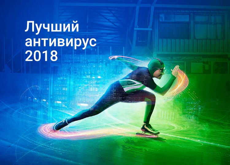 Лучший антивирус 2018 года рейтинг для Windows 10