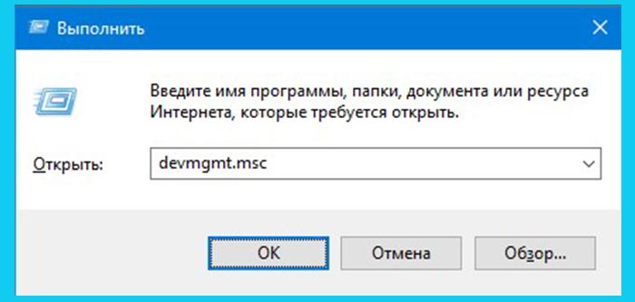 Нажимаем Win+R печатаем «devmgmt.msc» и щелкаем «ОК»