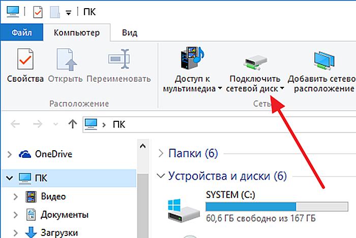 Нажимаем кнопку «Подключить…» на изображении диска в ленточном интерфейсе (в Windows 8 и 10)