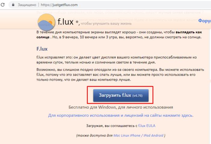 Нажимаем на кнопку «Загрузить f.lux»