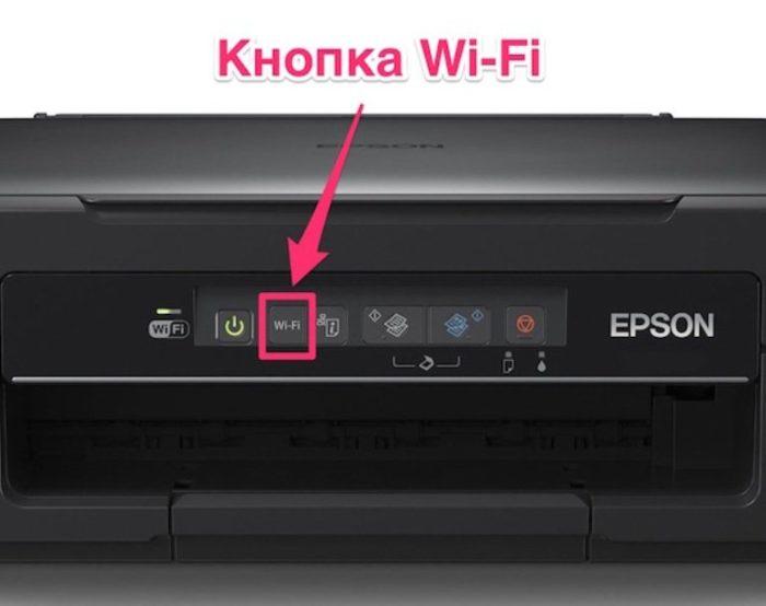 Нажимаем на кнопку включения Wi-Fi на принтере
