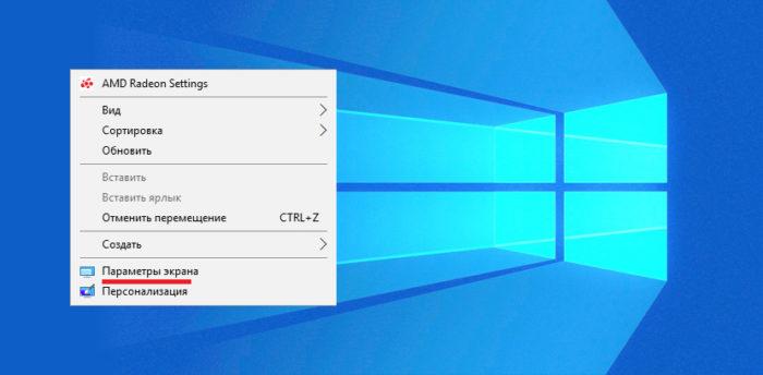 Нажимаем на пустой области рабочего стола правым кликом мыши, выбираем «Параметры экрана»