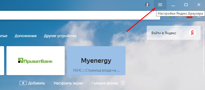 Нажимаем на значок с тремя горизонтальными полосами «Настройки Яндекс.Браузера»