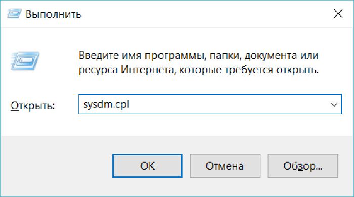 Нажимаем вместе клавиши Win+R, печатаем в строке sysdm.cpl и нажимаем «ОК»