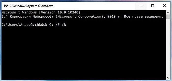 Не закрывая предыдущего окна, набираем следующую команду проверки и исправления ошибок на HDD