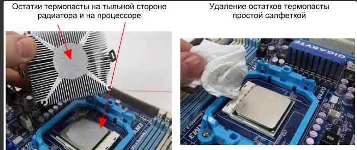 Очищаем радиатор и процессор от остатков термопасты