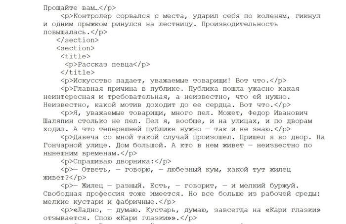 Открытый файл .fb2 через Блокнот содержит в себе теги, которые отвлекают от чтения текста