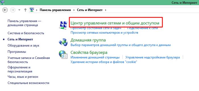Открываем «Центр управлениями сетями и общим доступом»