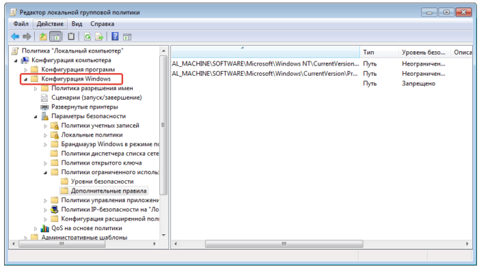 Открываем директорию «Конфигурация Windows»