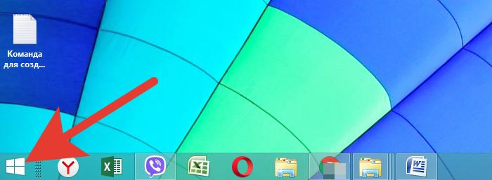 Открываем контекстное меню «Пуск» нажатием левой кнопки мыши на соответствующий значок в левом нижнем углу экрана