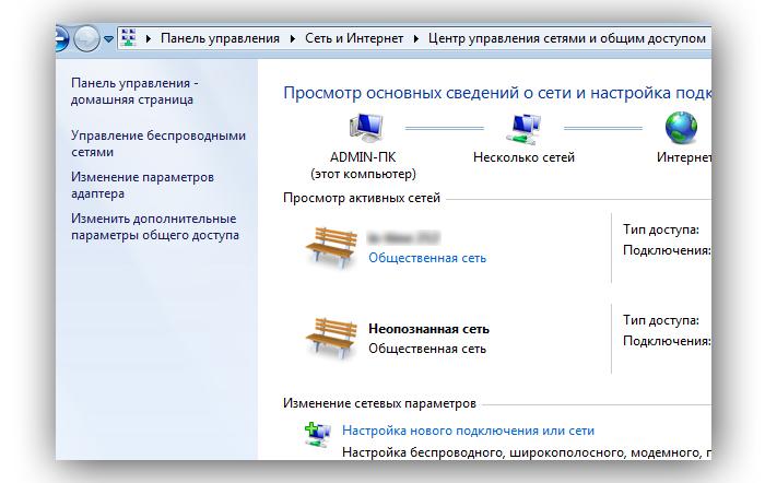Открываем меню «Центр управления сетями и общим доступом»