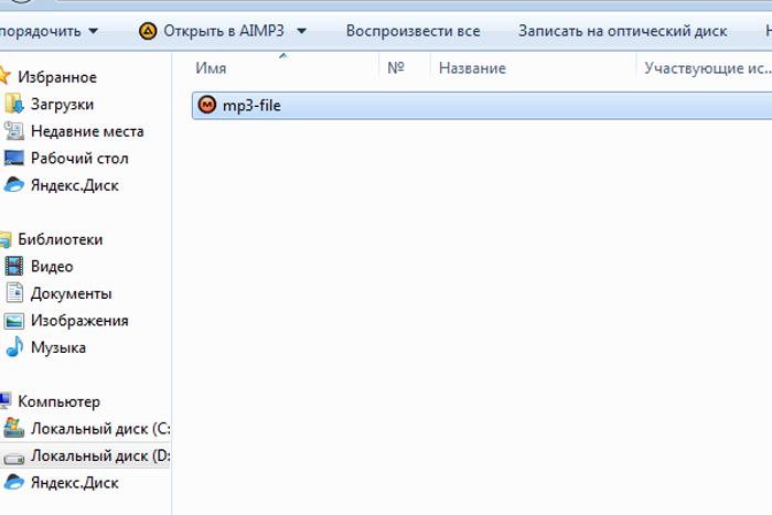 Открываем на компьютере любой файл, который содержит звуковое сопровождение