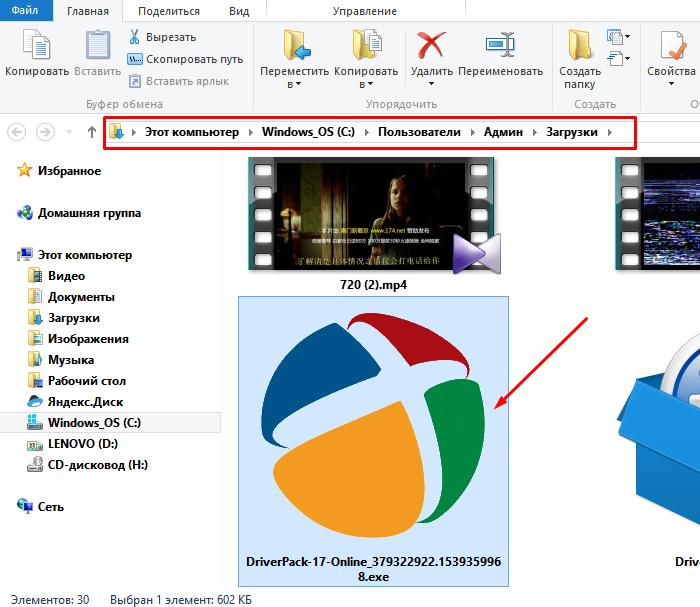 Открываем папку «Загрузки», запускаем скачанный установочный файл утилиты DriverPack Solution