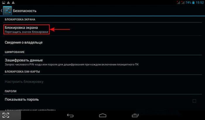 Открываем параметр «Блокировка экрана»