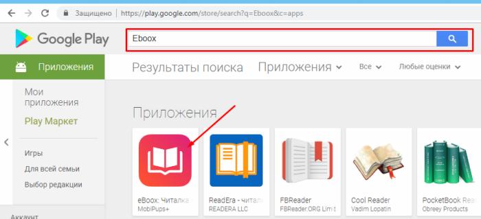 Открываем приложение eBoox