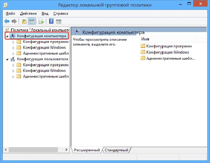 Открываем раздел «Конфигурация компьютера»