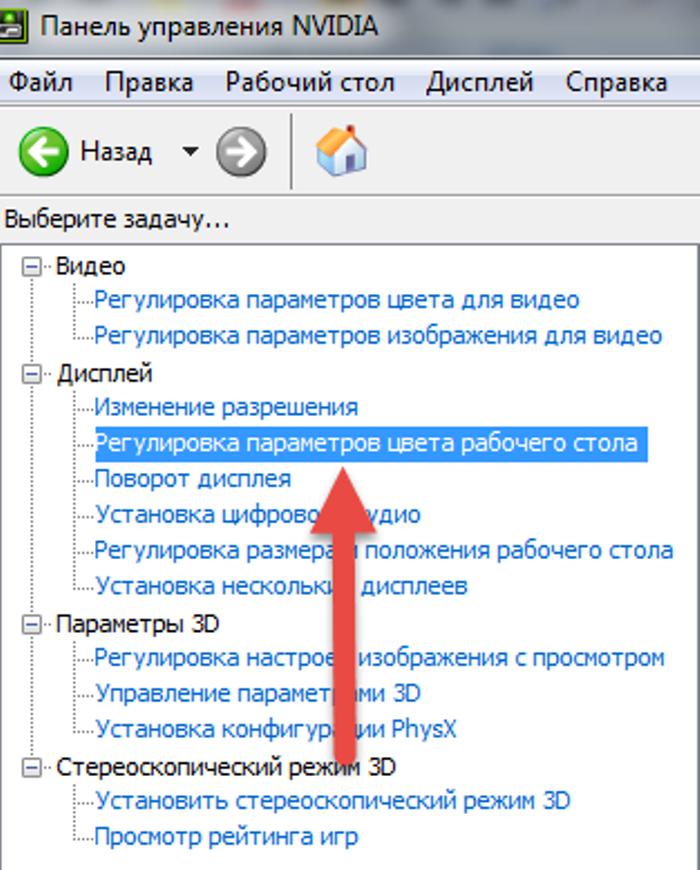 Открываем список «Дисплей», нажав на плюсик, затем выбираем меню «Регулировка параметров