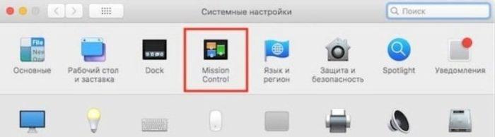 Открываем значок «Mission Control»