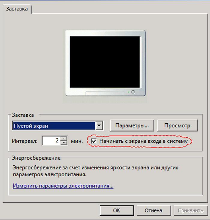 Отмечаем флажком пункт «Начинать с экрана входа в систему», в опции «Заставка» выбираем подходящий вариант, выставляем время, нажимаем «Применить», затем «ОК»