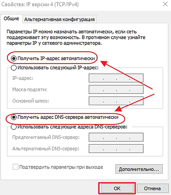 Отмечаем галочками получение IP и DNS адресов – автоматически