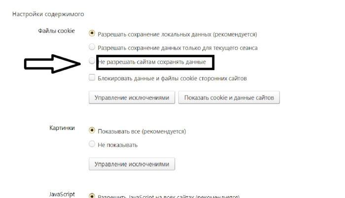 Отмечаем пункт «Не разрешать сайтам сохранять данные»