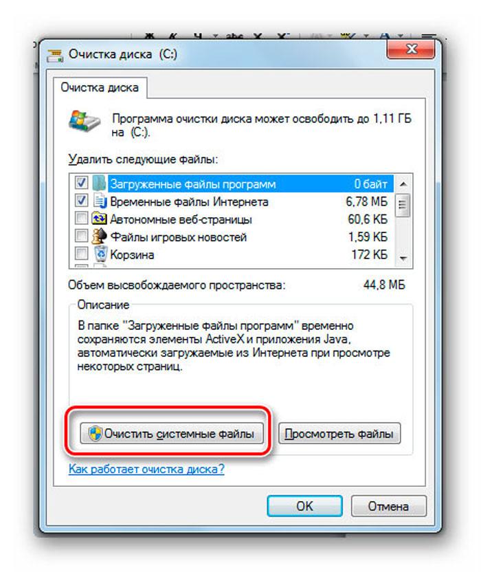 Отмечаем пункты с загруженными и временными файлами, нажимаем «Очистить системные файлы»
