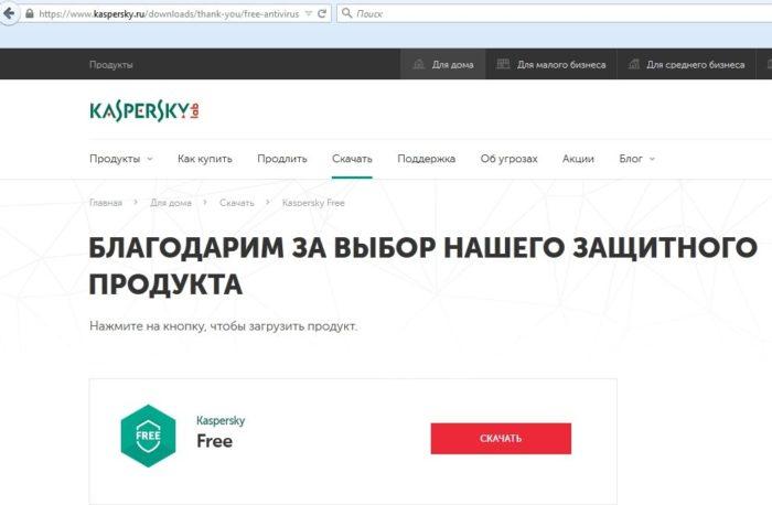 Переходим на официальный сайт производителя, нажимаем «Скачать»