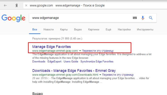 Переходим на официальный сайт разработчиков программы Edge Manage
