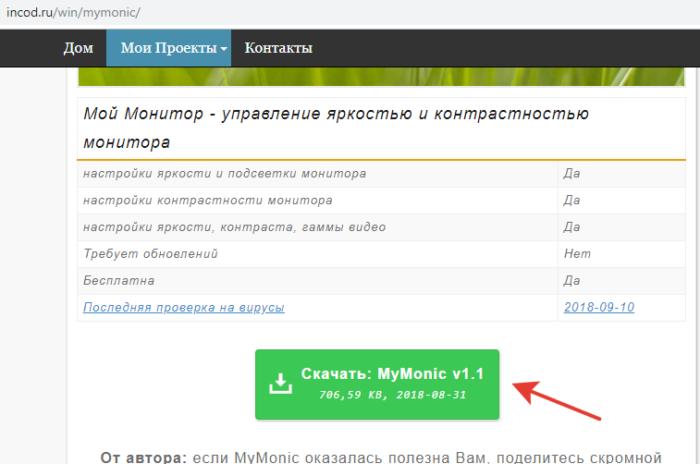 Переходим по ссылке, нажимаем по кнопке «Скачать: MyMonic v1.1»