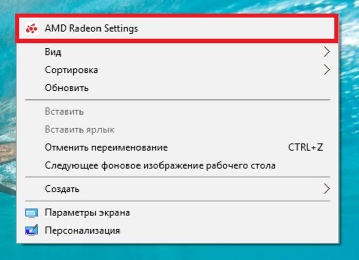 Правым кликом мышки нажимаем на пустом месте, затем левым кликом по строке «AMD Radeon Settings»