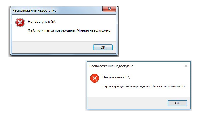 Причины возникновения сообщений «Чтение файлов невозможно»