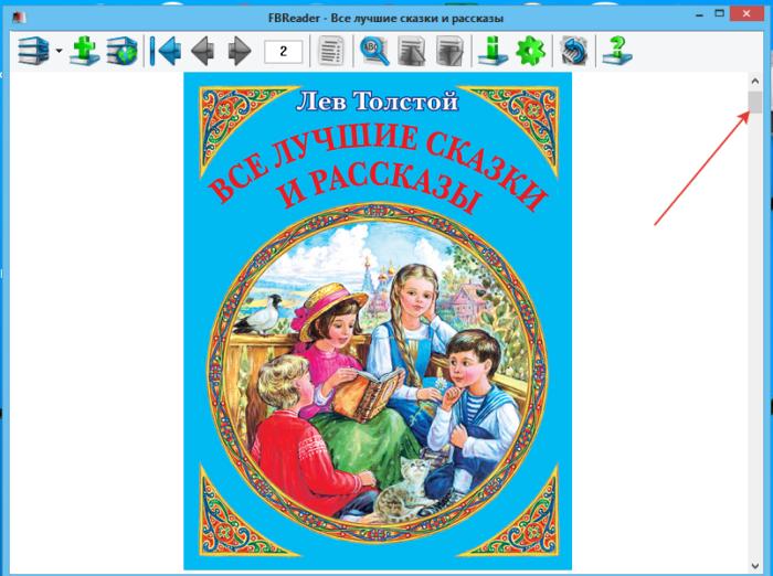 Приступаем к чтению книги, прокручивая страницы вниз с помощью колесика мышки или ползунка с правой боковой стороны