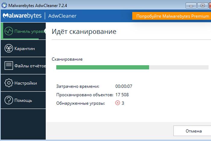 Процесс сканирования компьютера на наличие вредоносных программ и вирусов